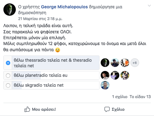 Και ο νικητής ειναι το ThessRadio.net !!