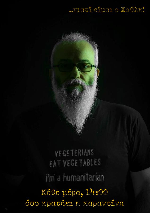 Γιώργος Μιχαλόπουλος